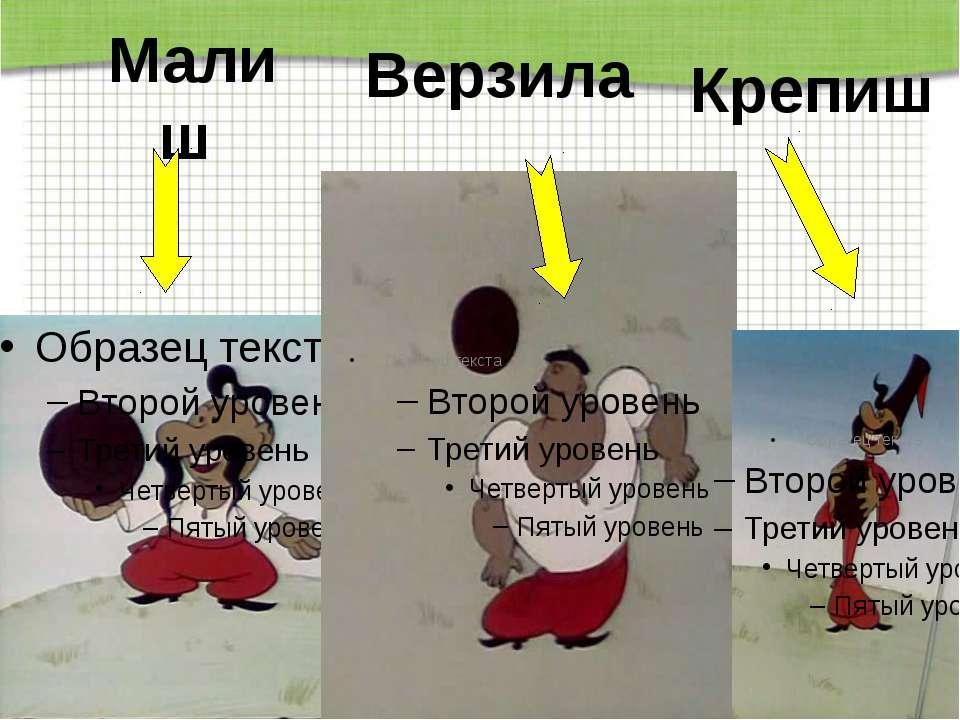 http://aida.ucoz.ru Малиш Крепиш Верзила