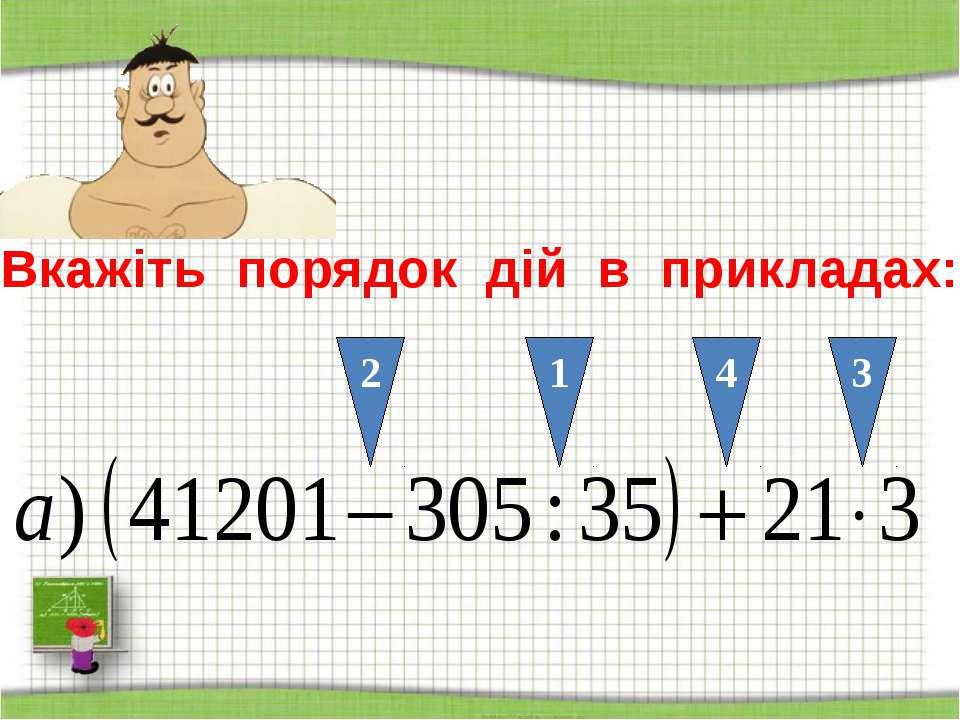 http://aida.ucoz.ru Вкажіть порядок дій в прикладах: 4 3 2 1