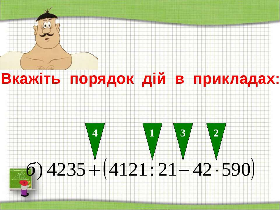 http://aida.ucoz.ru Вкажіть порядок дій в прикладах: 4 1 2 3