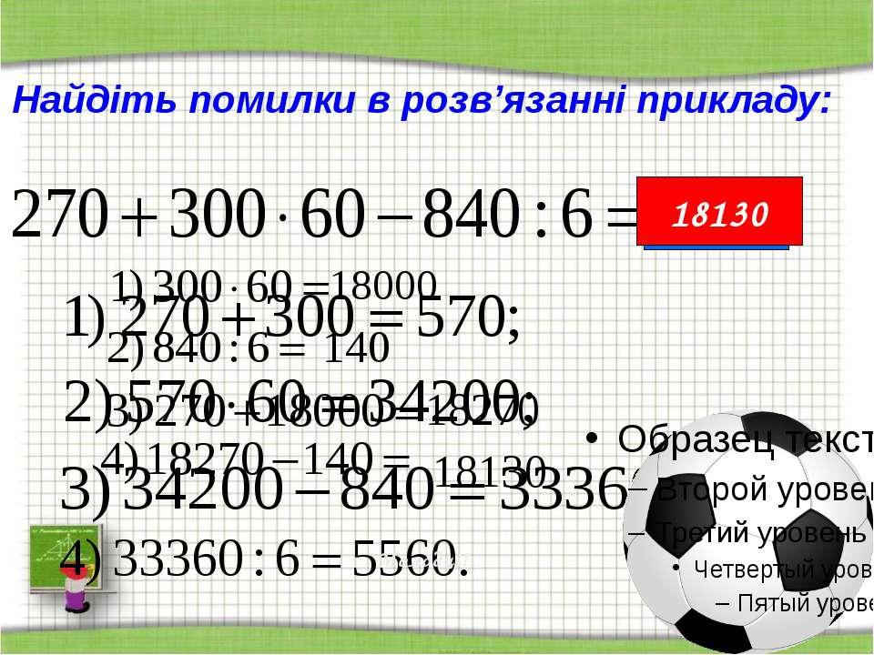 http://aida.ucoz.ru Найдіть помилки в розв'язанні прикладу: 5560 18130 Молодці!