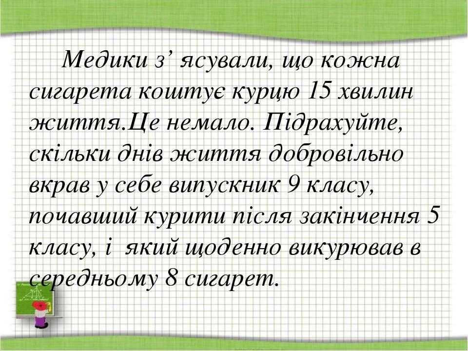 http://aida.ucoz.ru Медики з' ясували, що кожна сигарета коштує курцю 15 хвил...