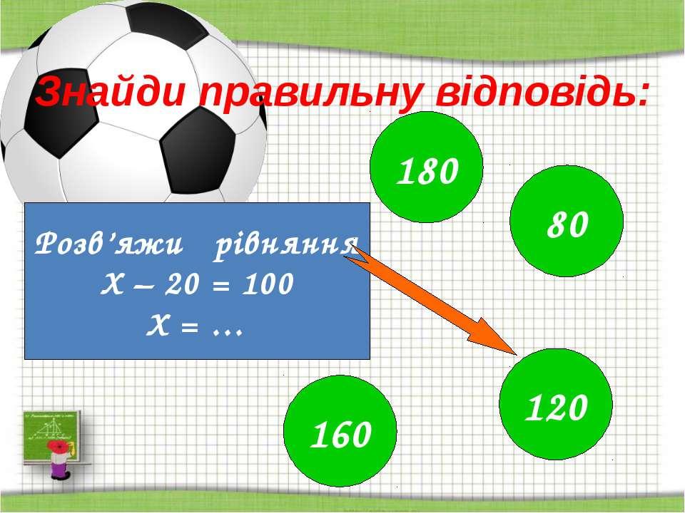 http://aida.ucoz.ru Знайди правильну відповідь: Розв'яжи рівняння Х – 20 = 10...