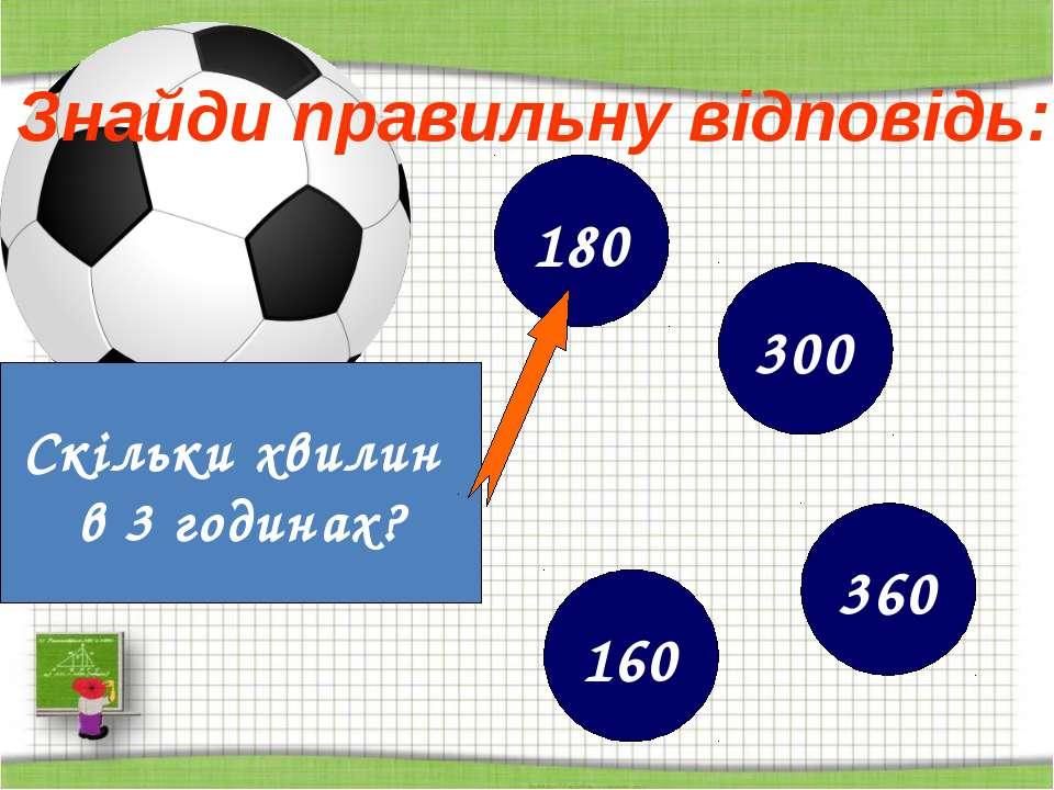 http://aida.ucoz.ru Знайди правильну відповідь: Скільки хвилин в 3 годинах? 1...