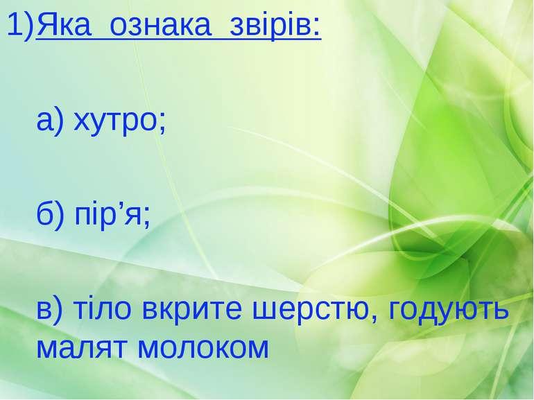 Яка ознака звірів: а) хутро; б) пір'я; в) тіло вкрите шерстю, годують малят м...