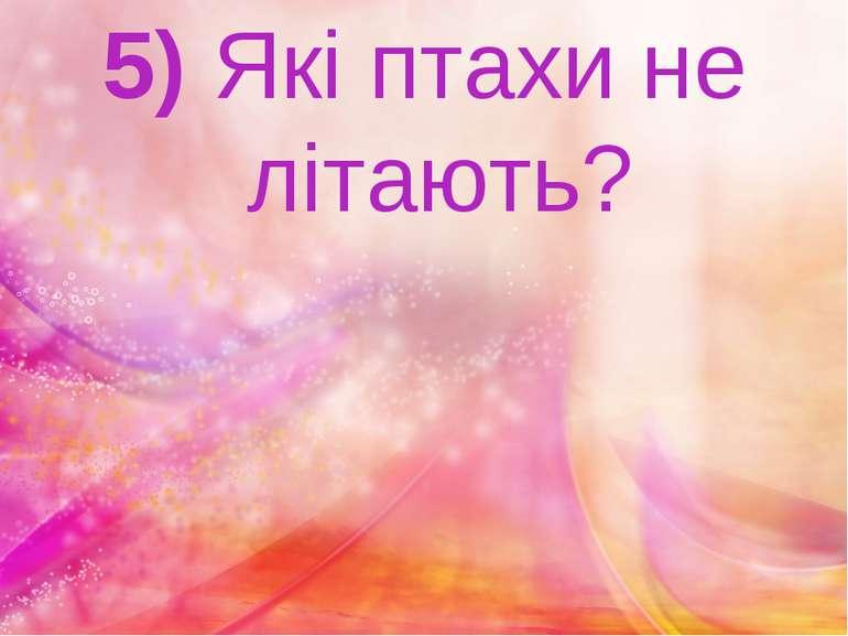 5) Які птахи не літають?