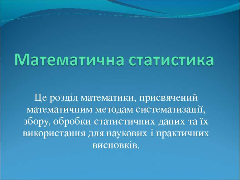 Це розділ математики, присвячений математичним методам систематизації, збору,...