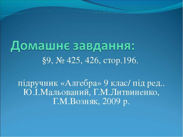 §9, № 425, 426, стор.196. підручник «Алгебра» 9 клас/ під ред.. Ю.І.Мальовани...