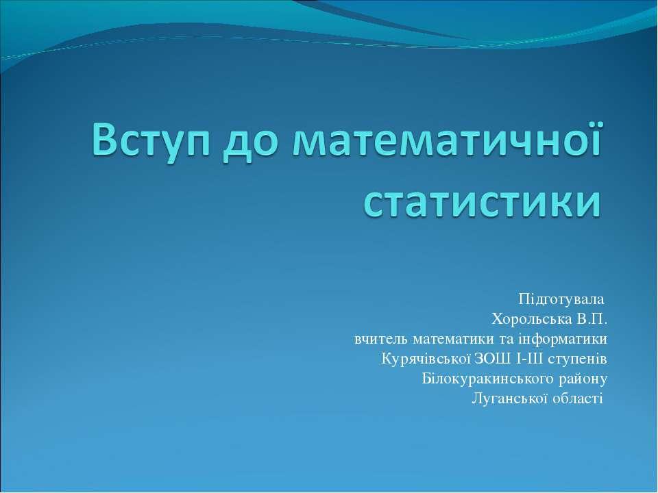 Підготувала Хорольська В.П. вчитель математики та інформатики Курячівської ЗО...