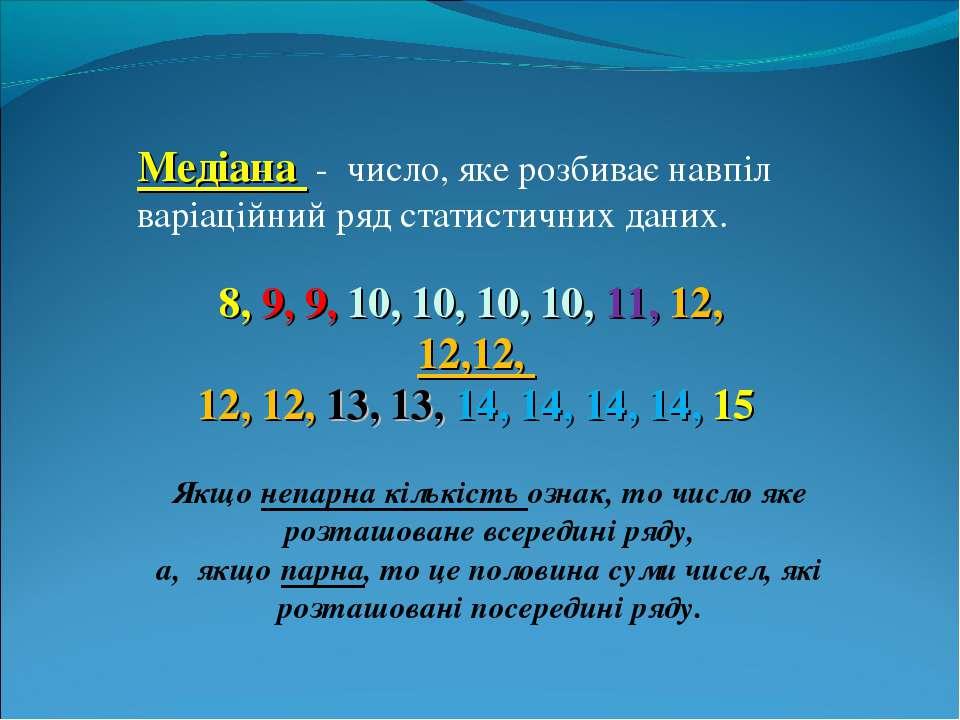 Медіана - число, яке розбиває навпіл варіаційний ряд статистичних даних. 8, 9...