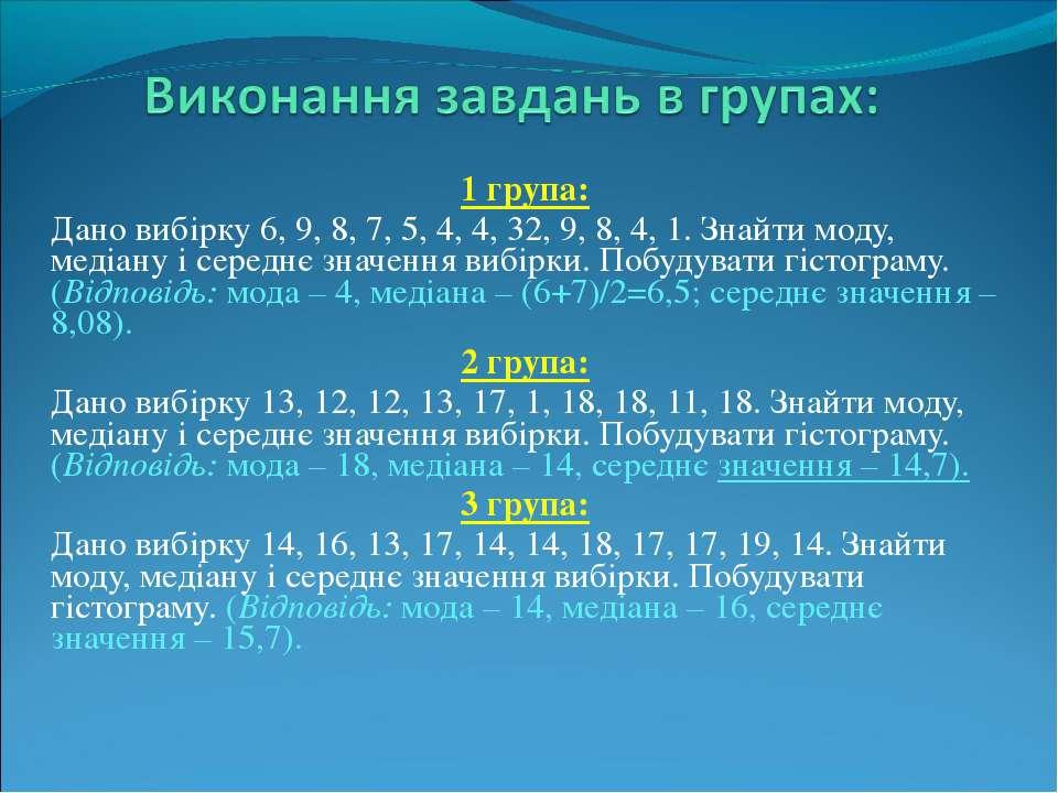 1 група: Дано вибірку 6, 9, 8, 7, 5, 4, 4, 32, 9, 8, 4, 1. Знайти моду, медіа...