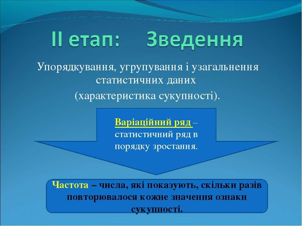 Упорядкування, угрупування і узагальнення статистичних даних (характеристика ...