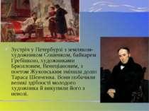 Зустріч у Петербурзі з земляком-художником Сошенком, байкарем Гребінкою, худо...