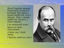 Доля України завжди хвилювала великого Кобзаря. Він вірив у краще майбутнє св...