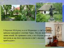 З 46- 47 9 березня 1814 року в селі Моринцях у сім'ї селянина-кріпака народив...