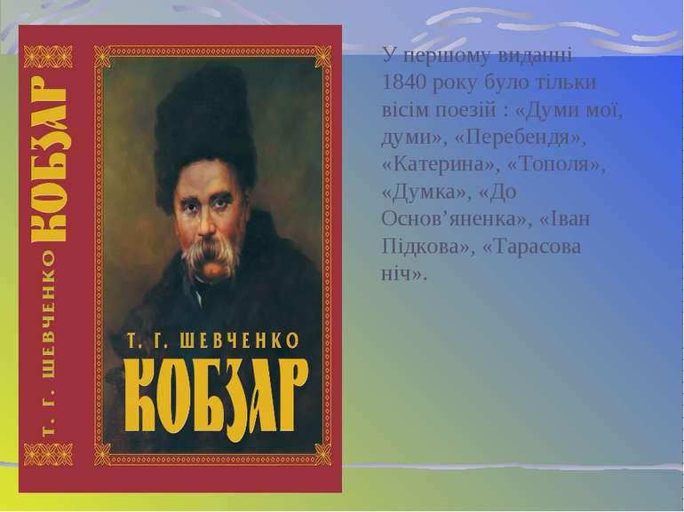 У першому виданні 1840 року було тільки вісім поезій : «Думи мої, думи», «Пер...