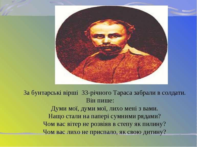 За бунтарські вірші 33-річного Тараса забрали в солдати. Він пише: Думи мої, ...