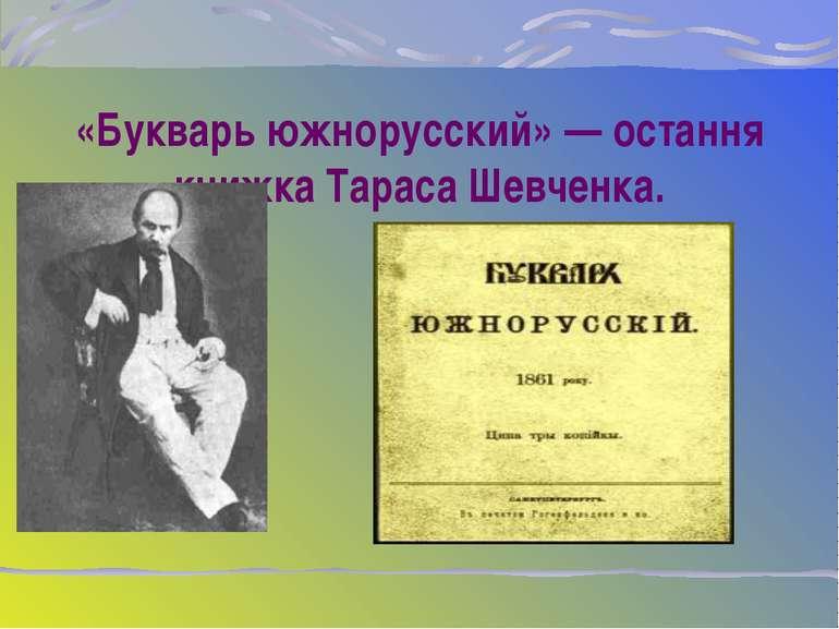 «Букварь южнорусский» — остання книжка Тараса Шевченка.