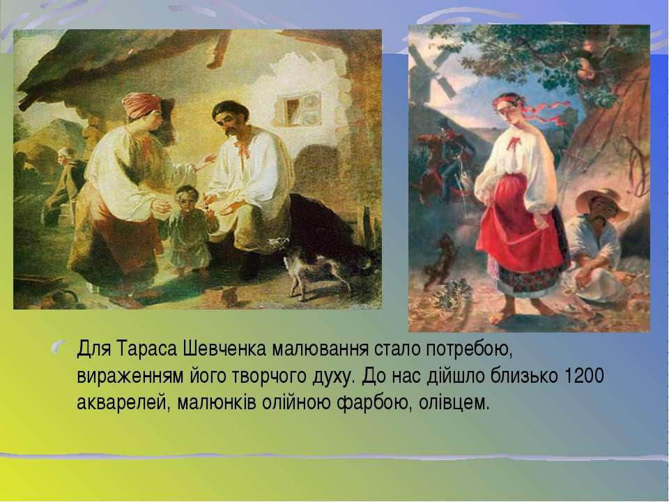 Для Тараса Шевченка малювання стало потребою, вираженням його творчого духу. ...