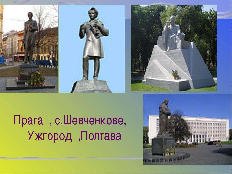 Прага , с.Шевченкове, Ужгород ,Полтава