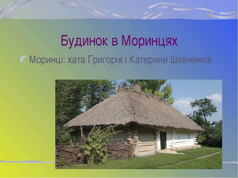 Будинок в Моринцях Моринці: хата Григорія і Катерини Шевченків
