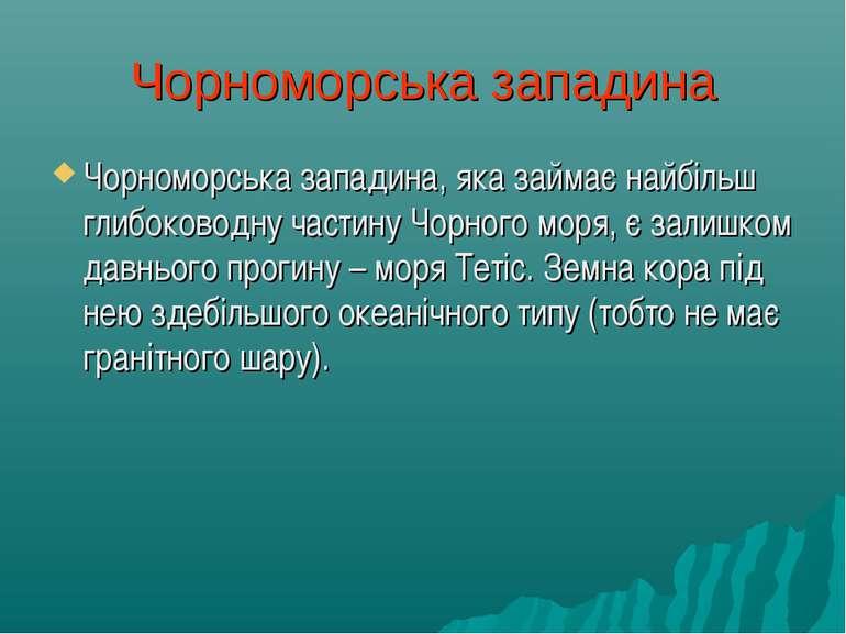 Чорноморська западина Чорноморська западина, яка займає найбільш глибоководну...