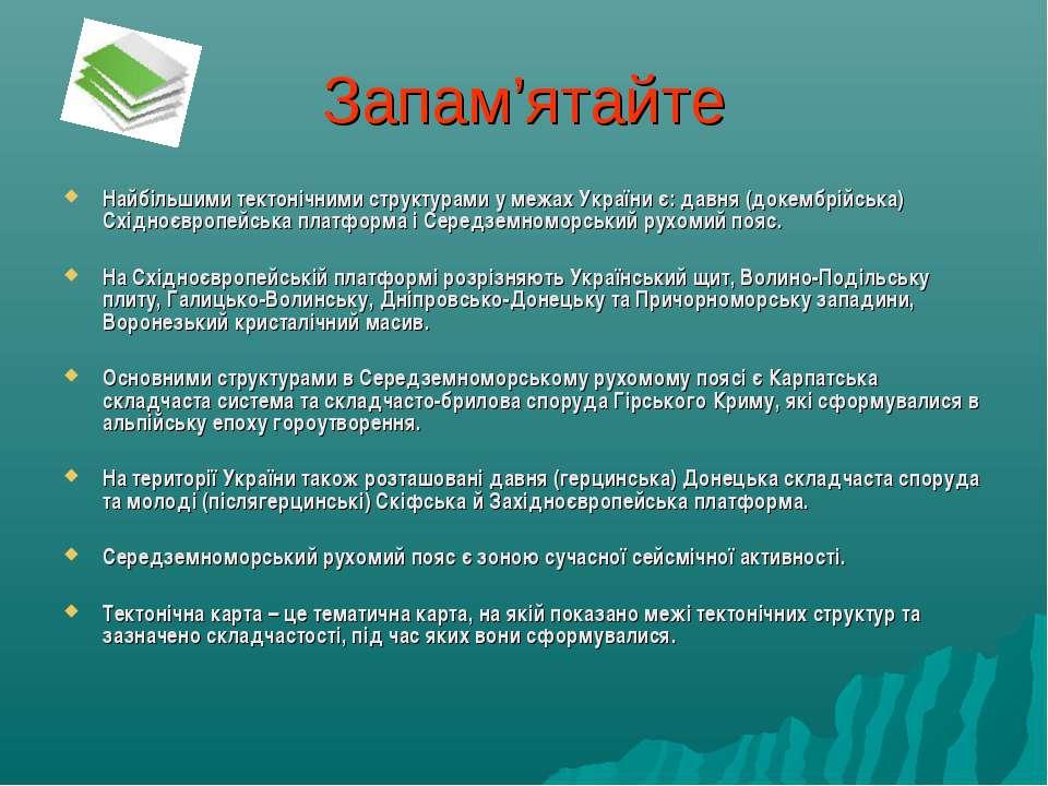 Запам'ятайте Найбільшими тектонічними структурами у межах України є: давня (д...