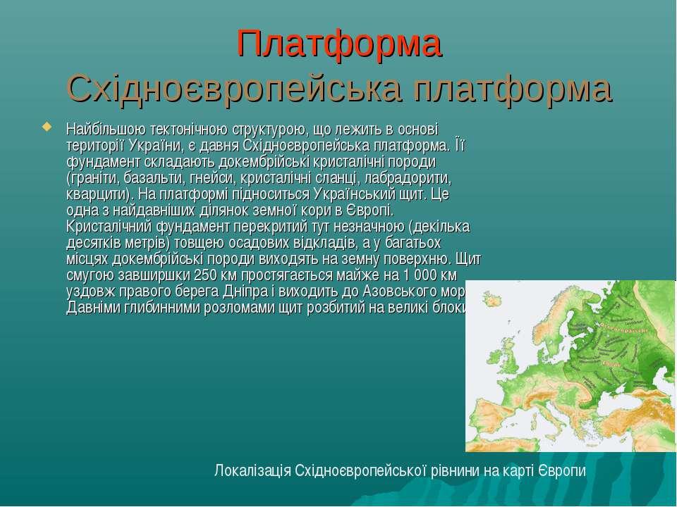 Платформа Східноєвропейська платформа Найбільшою тектонічною структурою, що л...
