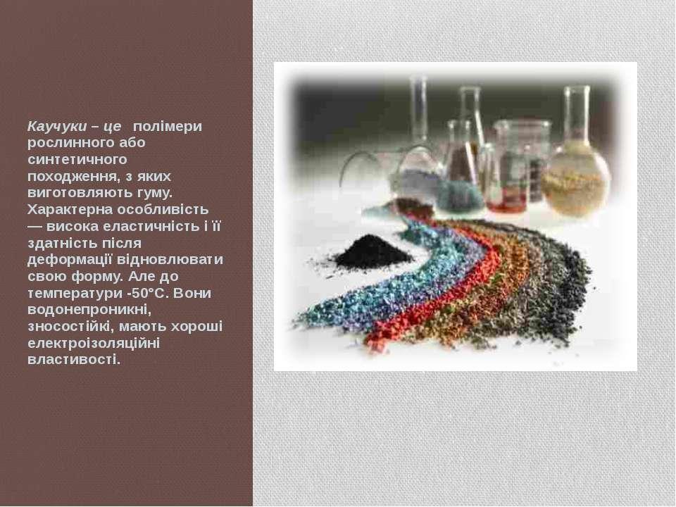 Каучуки – це полімери рослинного або синтетичного походження, з яких виготовл...