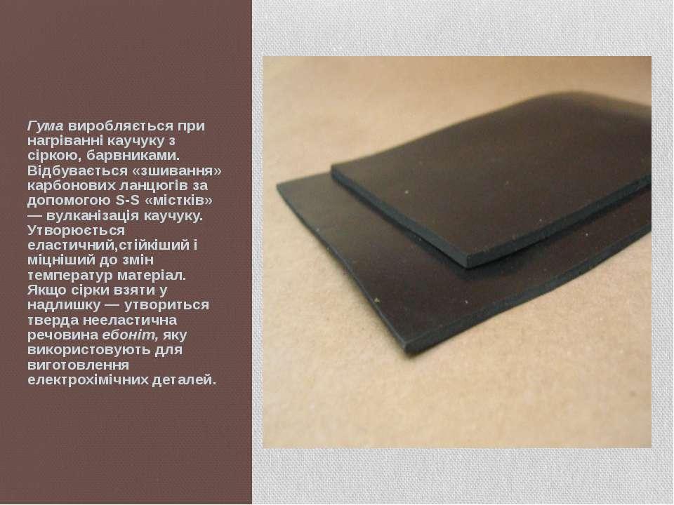 Гума виробляється при нагріванні каучуку з сіркою, барвниками. Відбувається «...