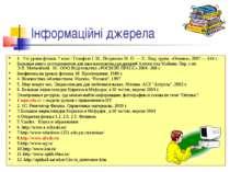 Інформаційні джерела 1. Усі уроки фізики. 7 клас / Гельфгат І. М., Петракова ...