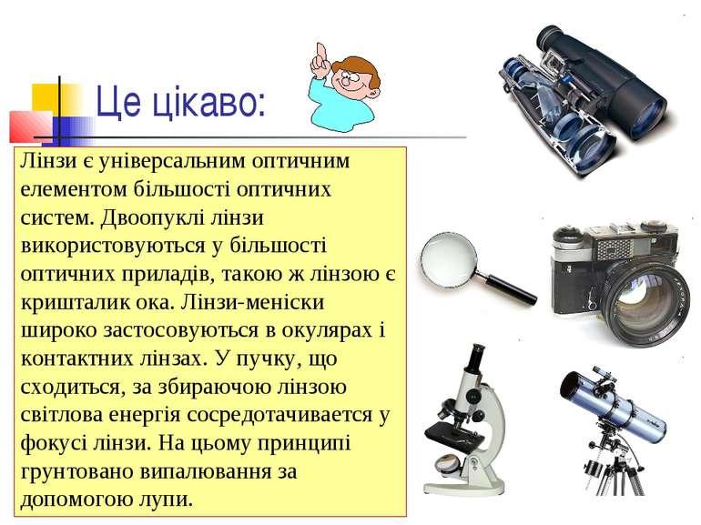 Це цікаво: Лінзи є універсальним оптичним елементом більшості оптичних систем...