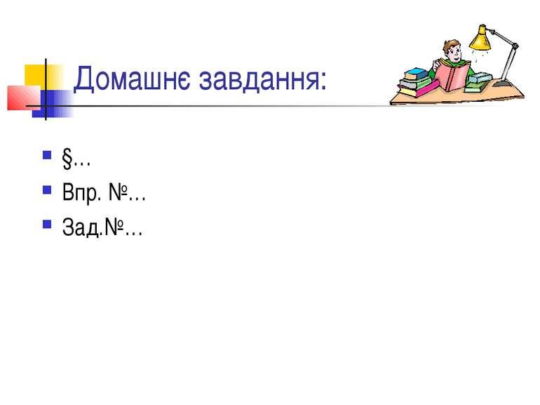 Домашнє завдання: §… Впр. №… Зад.№…