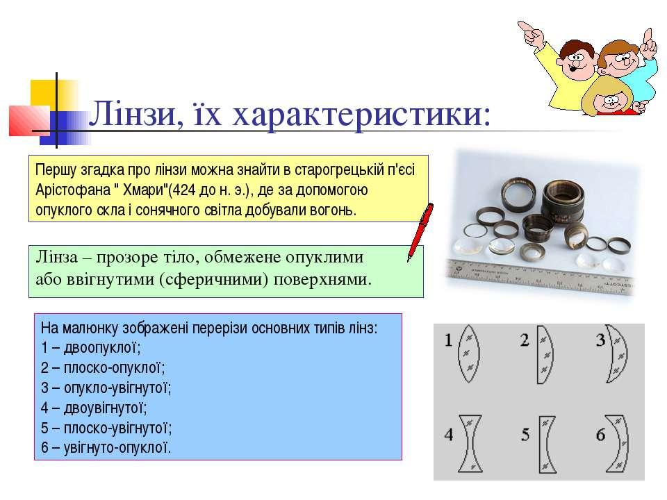 Лінзи, їх характеристики: Лінза – прозоре тіло, обмежене опуклими або ввігнут...