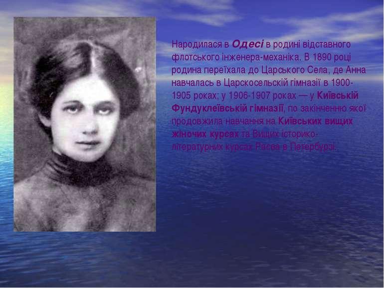 Народилася в Одесі в родині відставного флотського інженера-механіка. В 1890 ...