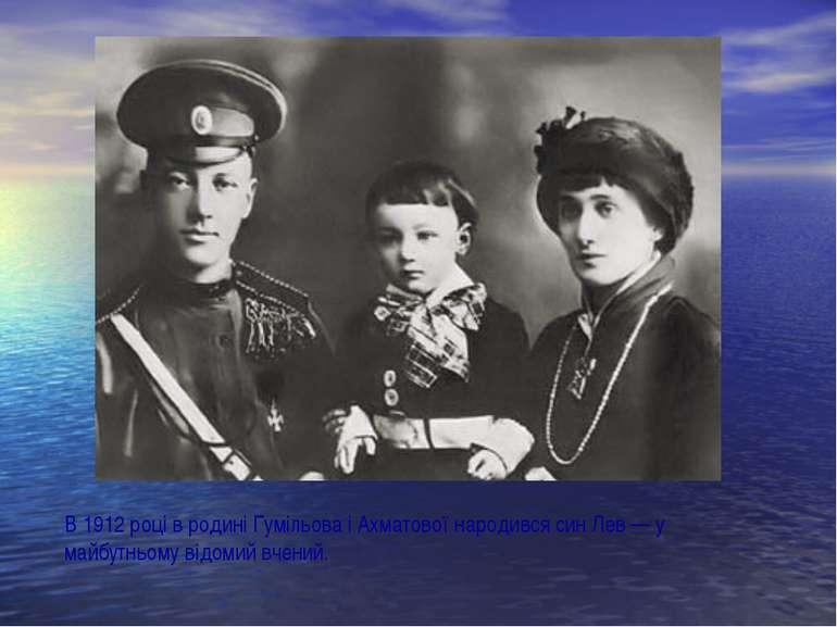 В 1912 році в родині Гумільова і Ахматової народився син Лев — у майбутньому ...