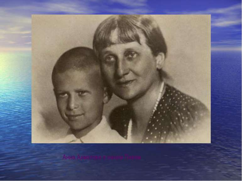 Анна Ахматова з сином Левом