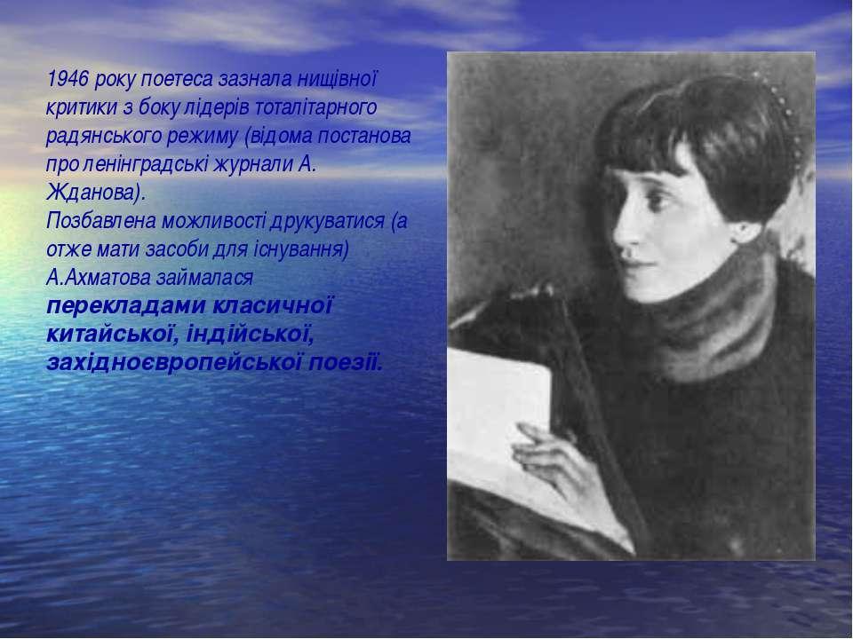 1946 року поетеса зазнала нищівної критики з боку лідерів тоталітарного радян...