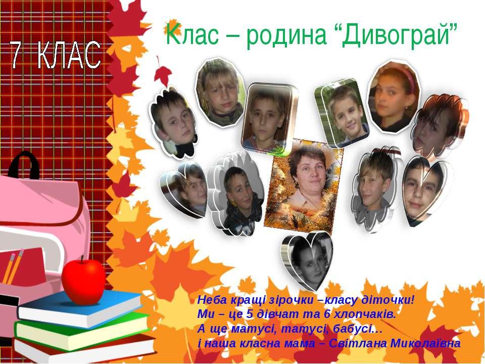 """Клас – родина """"Дивограй"""" Неба кращі зірочки –класу діточки! Ми – це 5 дівчат ..."""