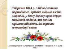 9 березня 1814 р. з бідної хатини моринського кріпака вийшла в світ широкий, ...