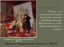 Молодий Тарас Шевченко в майстерні Карла Брюллова Творча робота «Електронна в...