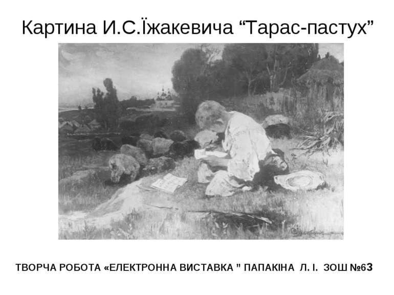"ТВОРЧА РОБОТА «ЕЛЕКТРОННА ВИСТАВКА "" ПАПАКІНА Л. І. ЗОШ №63 Картина И.С.Їжаке..."