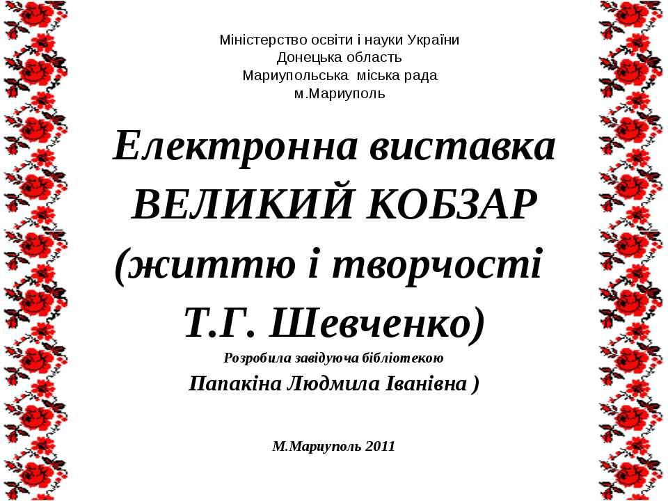 Міністерство освіти і науки України Донецька область Мариупольська міська рад...