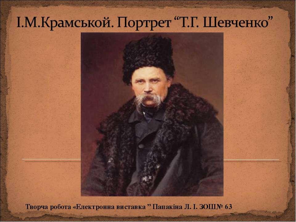"""Творча робота «Електронна виставка """" Папакіна Л. І. ЗОШ№ 63"""