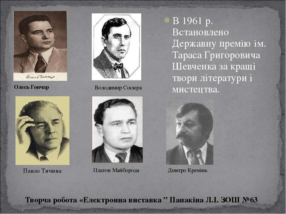 В 1961 р. Встановлено Державну премію ім. Тараса Григоровича Шевченка за кращ...