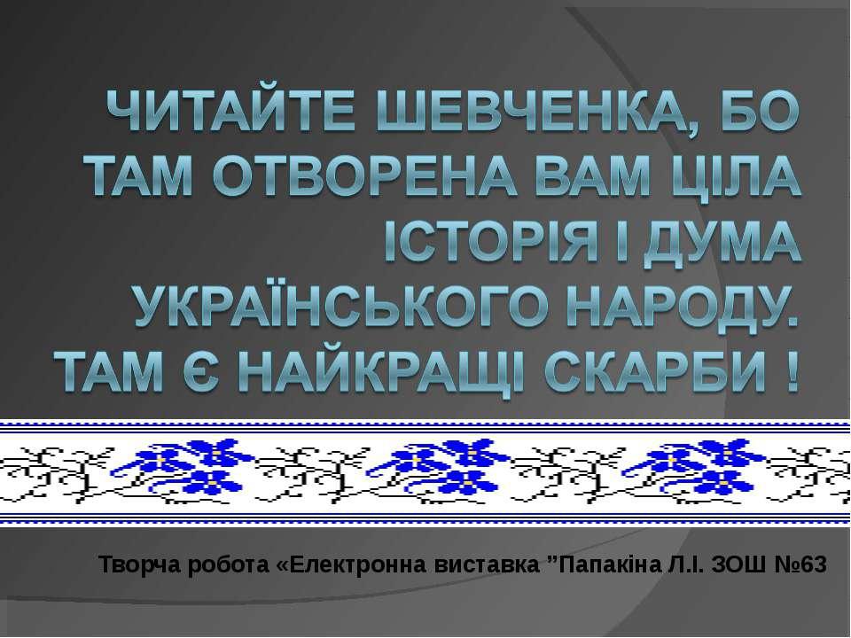"""Творча робота «Електронна виставка """"Папакіна Л.І. ЗОШ №63"""