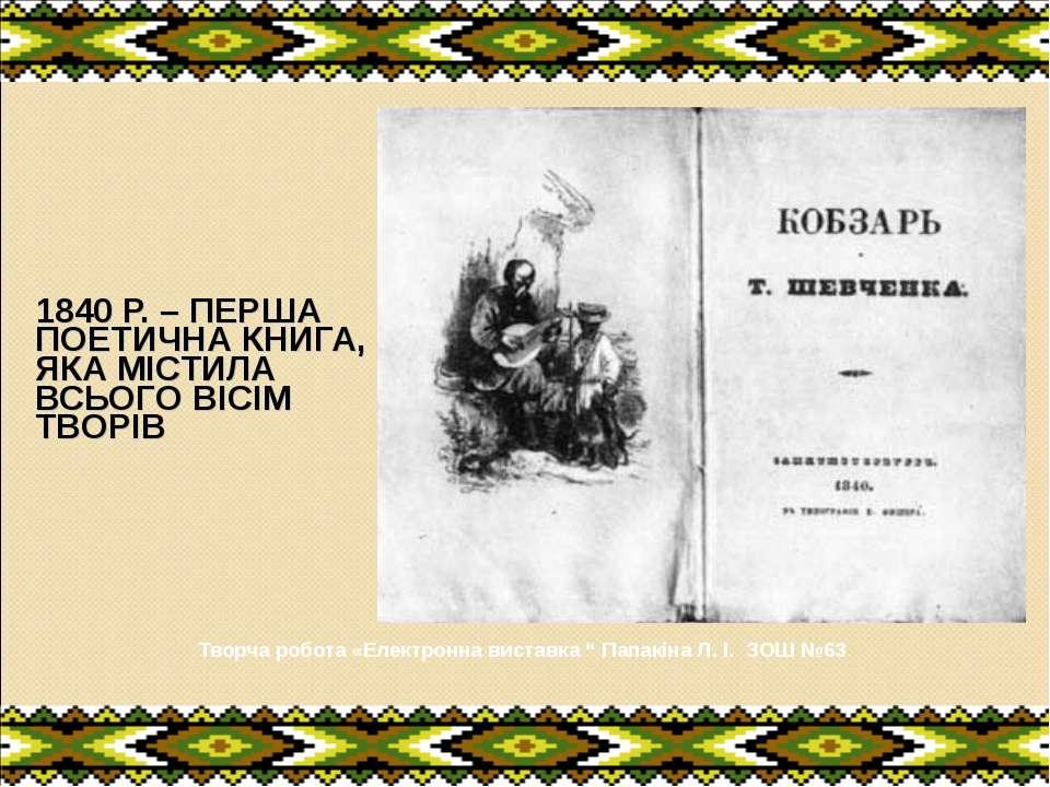 1840 Р. – ПЕРША ПОЕТИЧНА КНИГА, ЯКА МІСТИЛА ВСЬОГО ВІСІМ ТВОРІВ Творча робота...