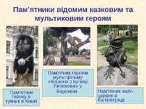 Пам'ятники відомим казковим та мультиковим героям Пам'ятник їжачку в тумані в...