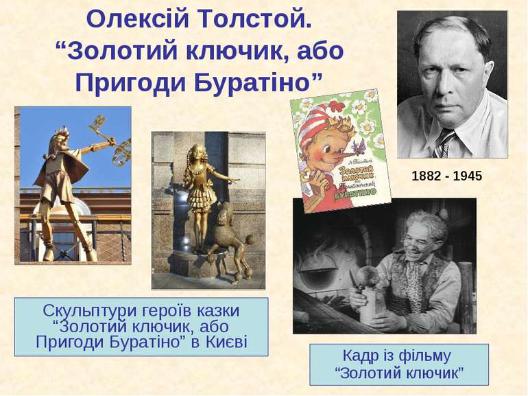 """Олексій Толстой. """"Золотий ключик, або Пригоди Буратіно"""" Скульптури героїв каз..."""