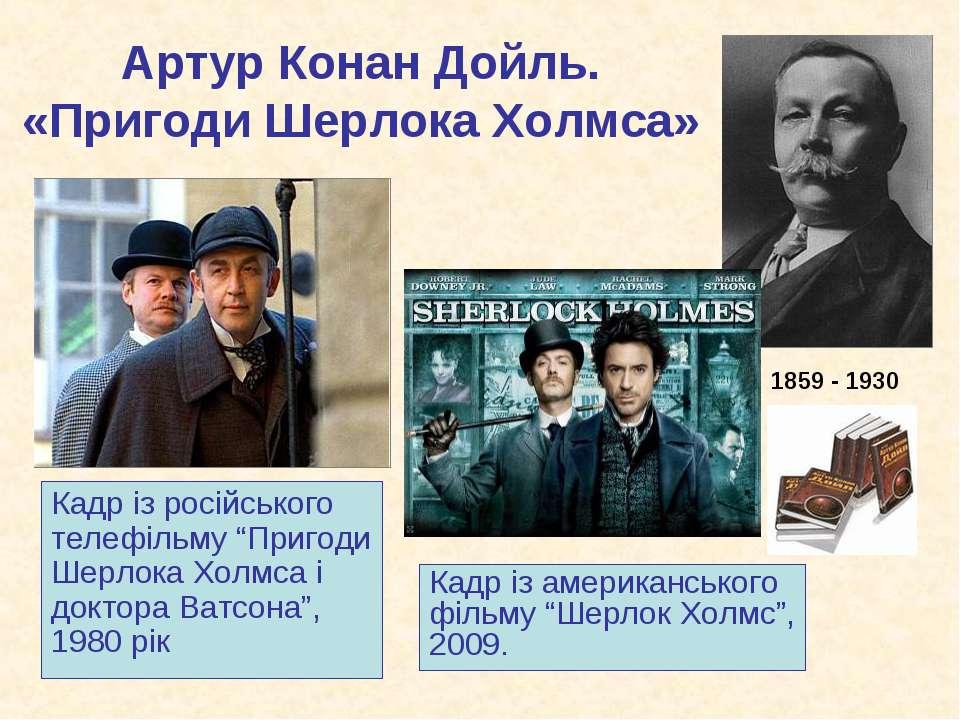 """Артур Конан Дойль. «Пригоди Шерлока Холмса» Кадр із російського телефільму """"П..."""