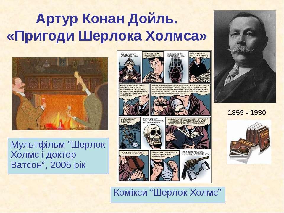 """Артур Конан Дойль. «Пригоди Шерлока Холмса» Мультфільм """"Шерлок Холмс і доктор..."""